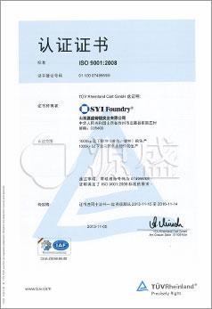 ISO-9001-cn